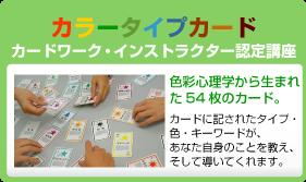 カラータイプカード