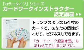 カードワーク起業家塾