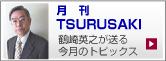 月刊TSURUSAKI